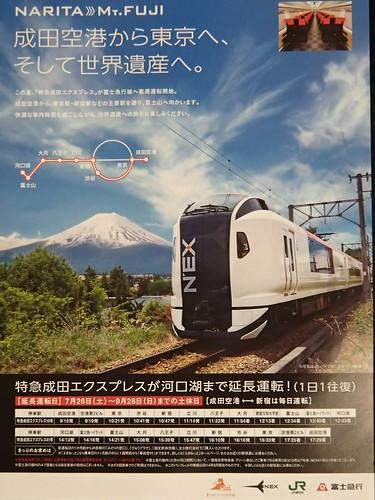 請来日本  従日本成田的機場到富士山直達的火車 - naniyuutorimannen - 您说什么!