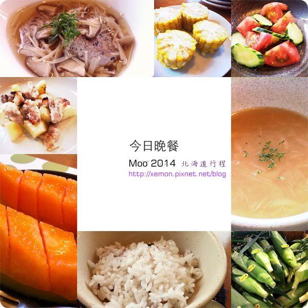富良野の四季の宿 ペンション(KIZUNA)晚餐