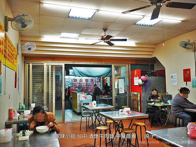 家味小館 台中 清燉牛肉麵 中醫商圈  10