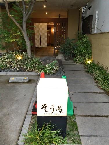 【食べ物・お店】久留米のそう馬:刺身もお肉もおいしくてお手頃値段です