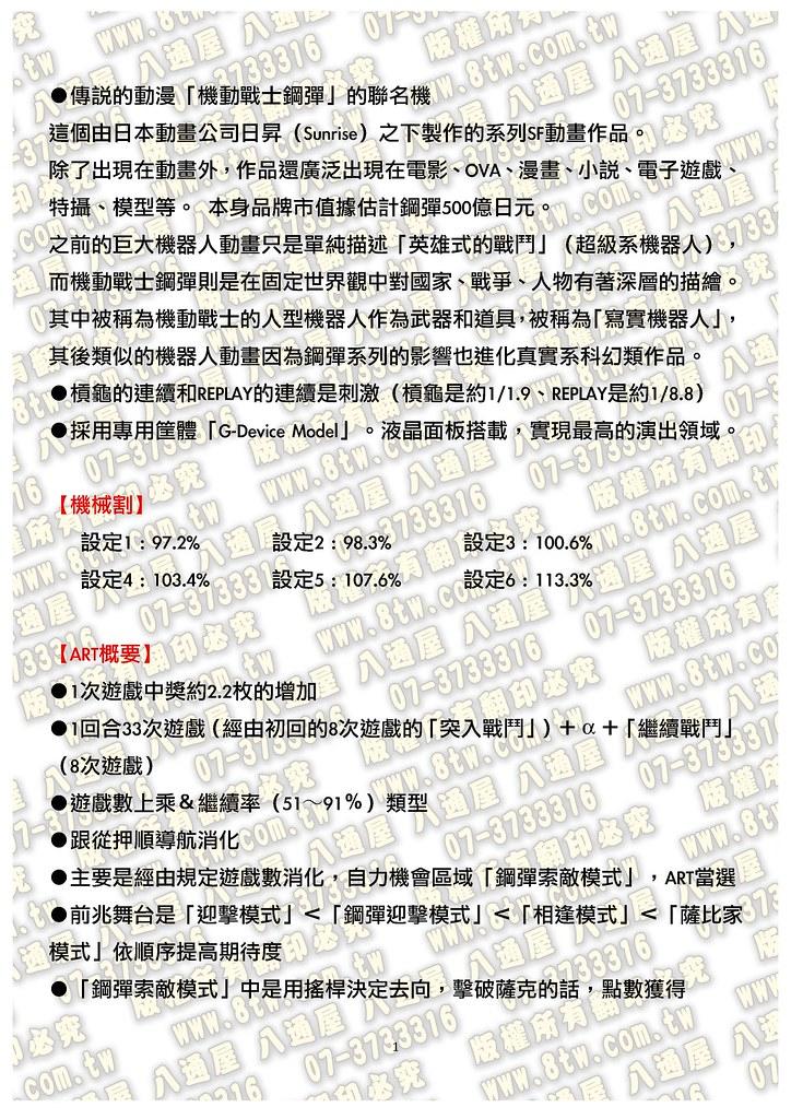 S0186 機動戰士鋼彈 中文版攻略_Page_02