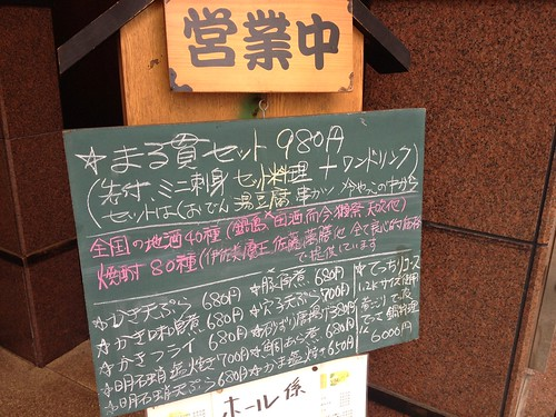 20140407まる貫