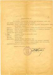 V/1.b. Iparosok összeírása és kijelölése a mohácsi gettóban lévő zsidók ellátására (Mohács, 1944. május 24 – június 13.).