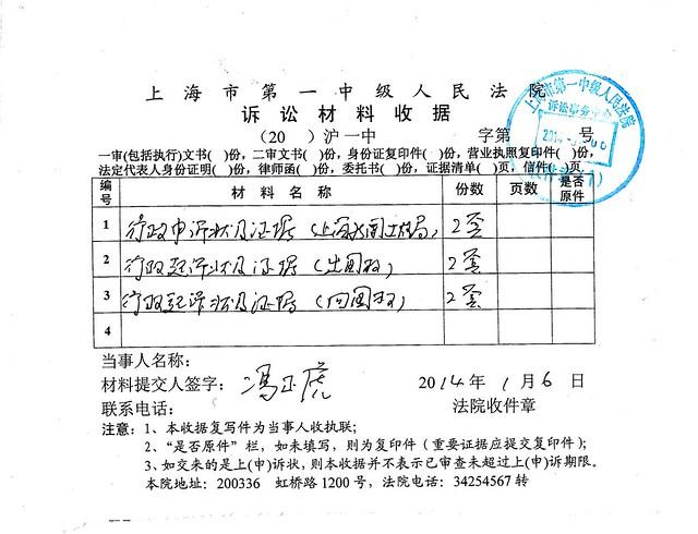 冯正虎-法院收据20140106