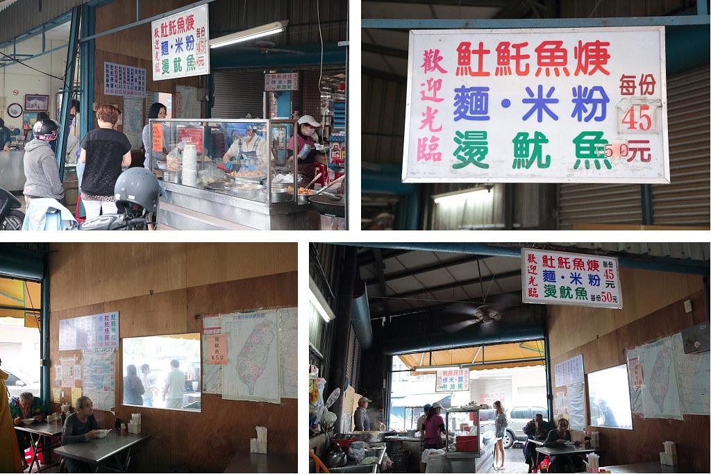 20140509-1麻豆-土魠魚羹 (3)