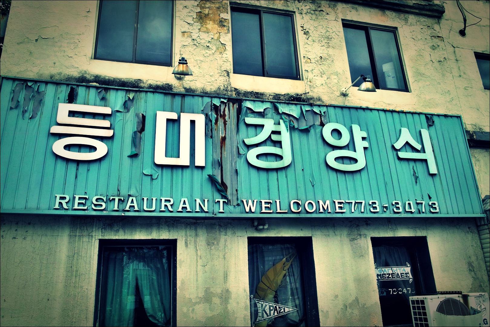 간판-'신포동 등대 경양식 lighthouse restaurant incheon'