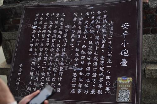 20140316-安平小砲台簡介-1