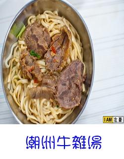 潮洲牛杂汤