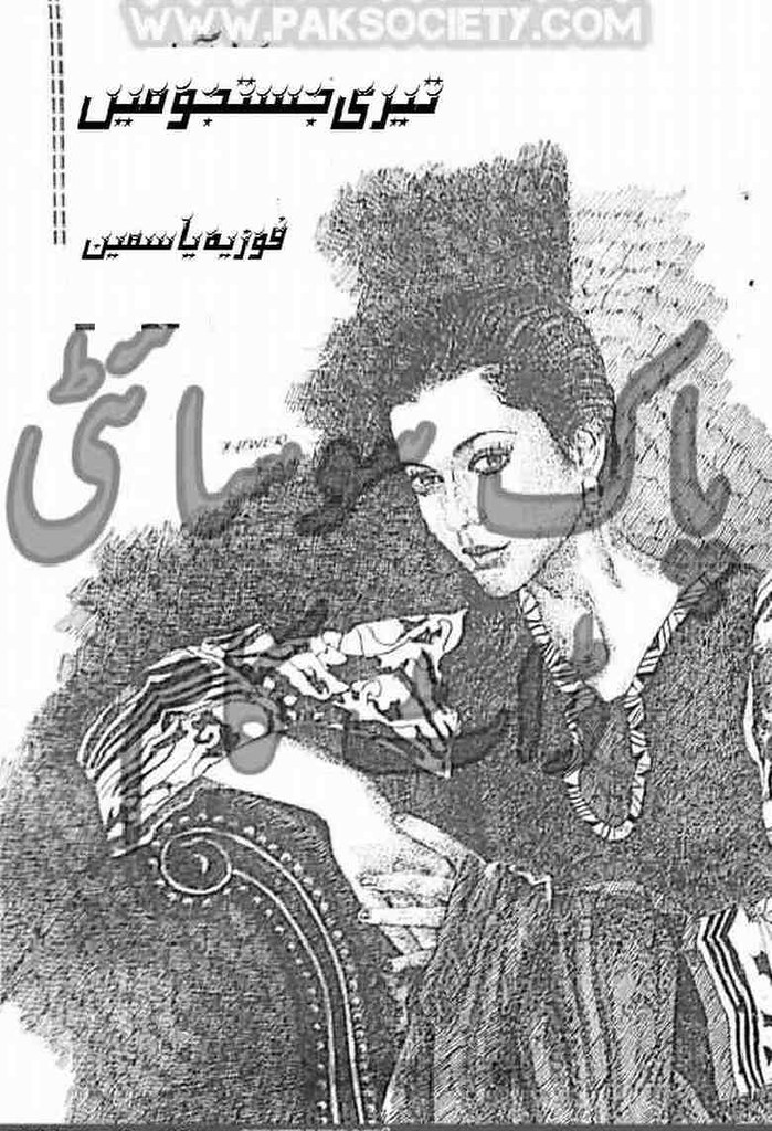 Teri Justaju Main  is a very well written complex script novel which depicts normal emotions and behaviour of human like love hate greed power and fear, writen by Fozia Yasmeen , Fozia Yasmeen is a very famous and popular specialy among female readers