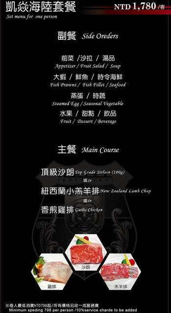 台中美食浪漫餐廳推薦南屯區五權西路凱焱鐵板燒 (43)