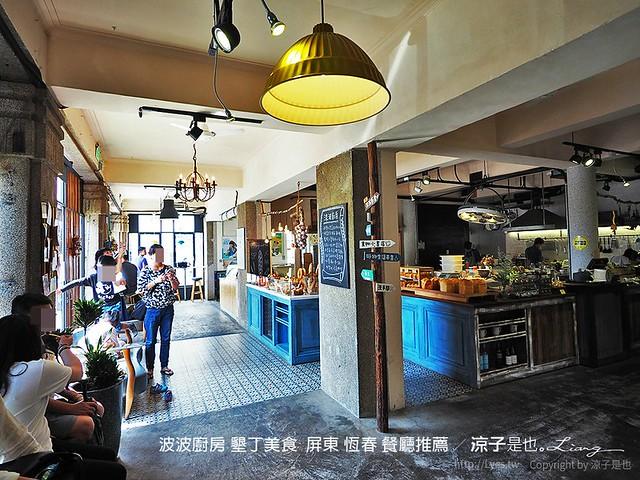 波波廚房 墾丁美食  屏東 恆春 餐廳推薦 6