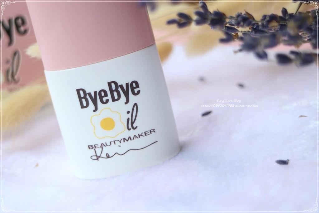 BeautyMaker零油光晶漾長效妝前乳 (3)