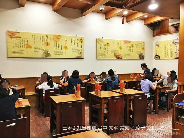 三禾手打烏龍麵 台中 太平 美食 8