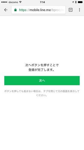 line-mobile-application - 17