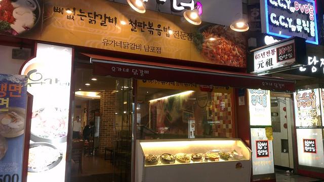 釜山南浦洞柳家炒雞