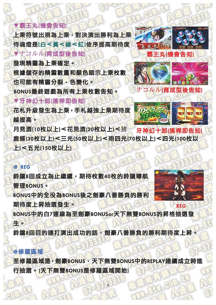 S0204侍魂~劍豪八番勝負 中文版攻略_Page_09