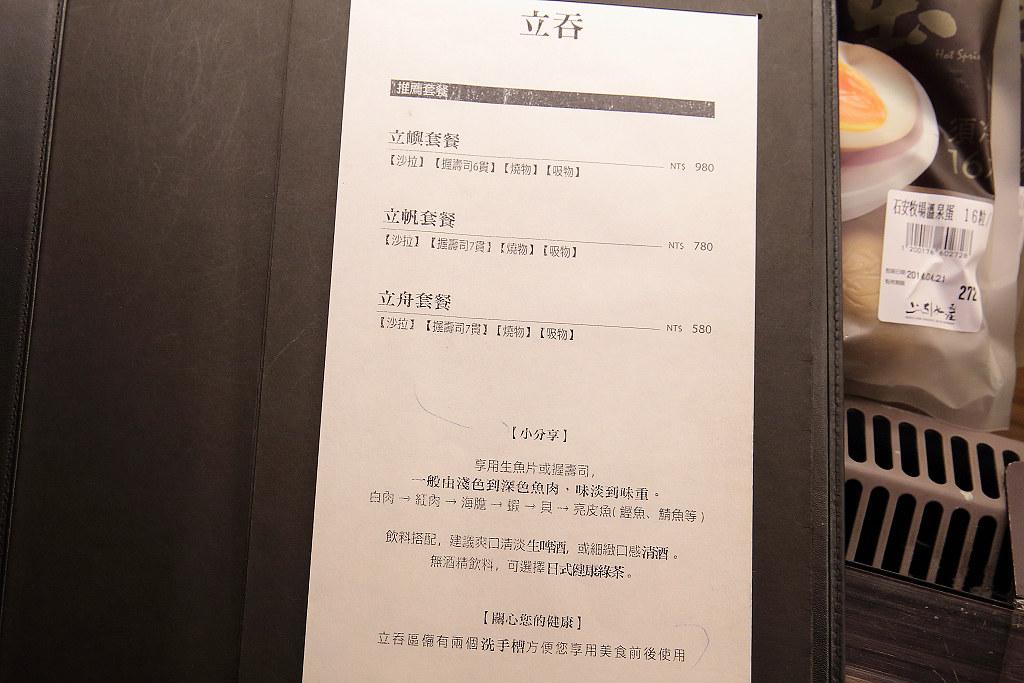 20140422中山-上引水產 (12)