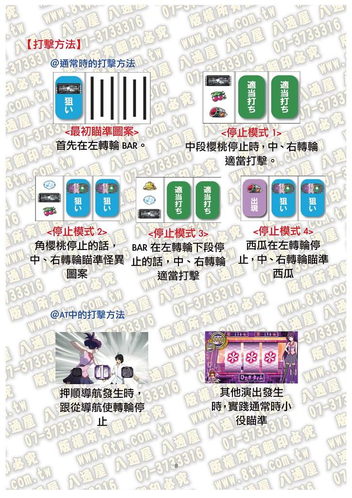 S0166化物語 中文版攻略_Page_09
