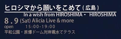 08-09 Peace concert
