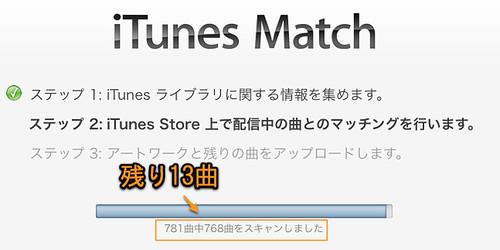 iTunesマッチングしない