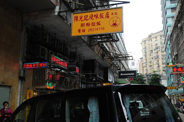 陳光記燒味飯店