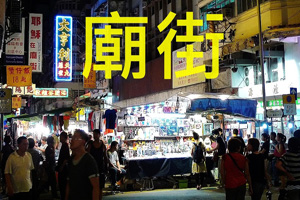 [旅遊]廟街夜市篇-1
