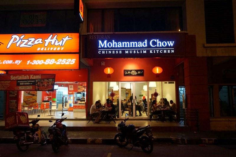 Mohammad Chow Chinese Muslim Kitchen - Damansara Perdana, PJ