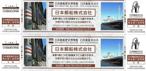 日本郵船株主優待 2014
