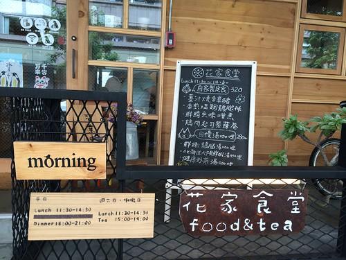 [食記] 花家食堂@日式家庭溫暖料理風味