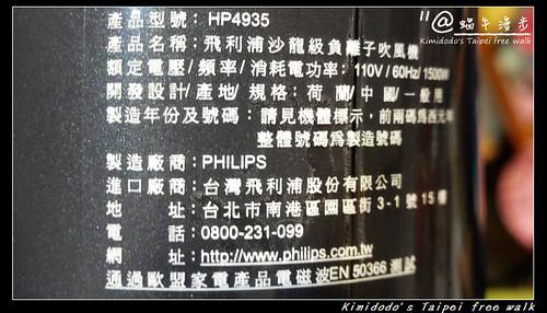 hp4935菲利浦吹風機 (11)