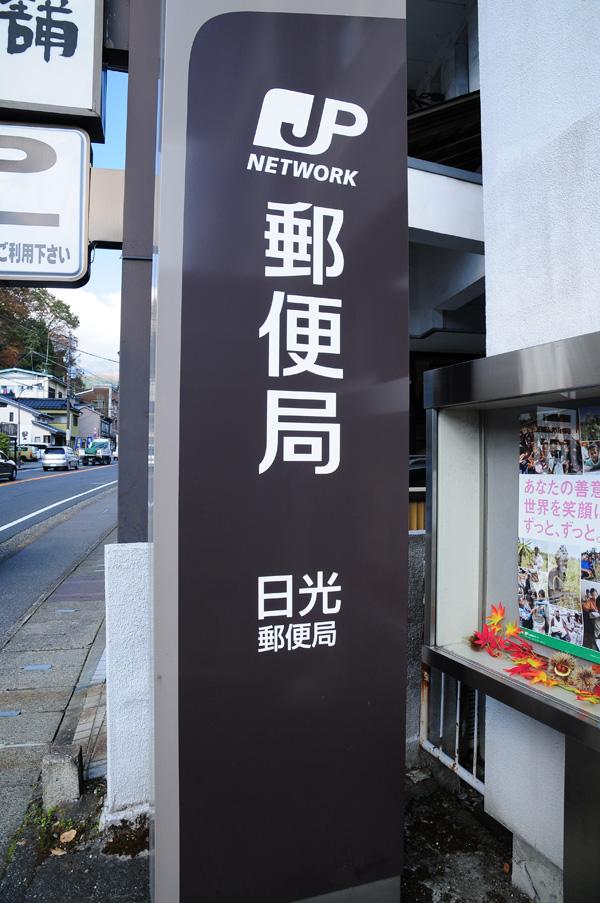 日本紀念郵票