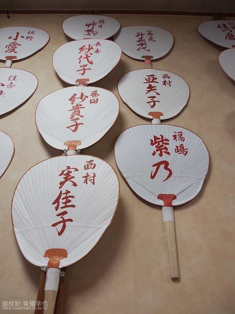 京都 祇園萬屋