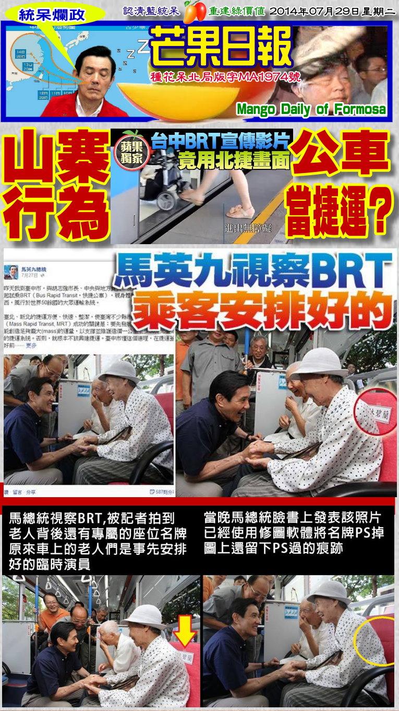 140729芒果日報--統呆爛政--馬囧視察BRT,遭爆乘客是造假