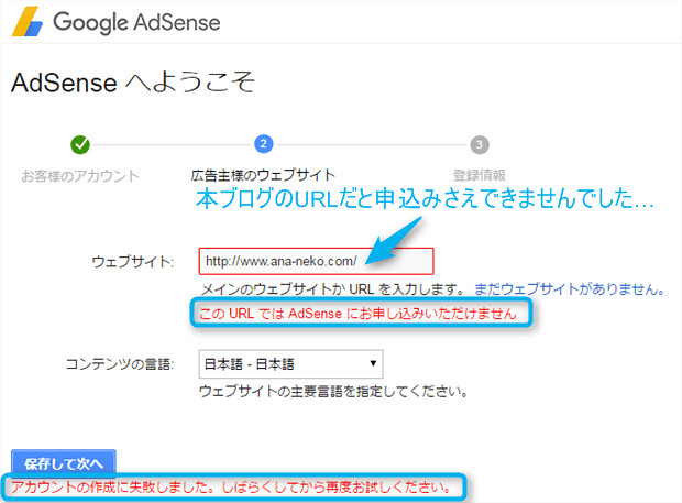 170406 ブログURLがはじかれてGoogle AdSenseに申請できなかった