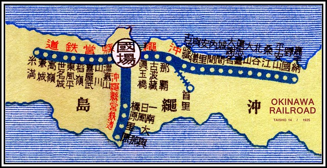 THE OKINAWA RAILROAD -- OKINAWA RAILROAD MAP  -  Lines and Satations in 1925 (Taisho Year 14)