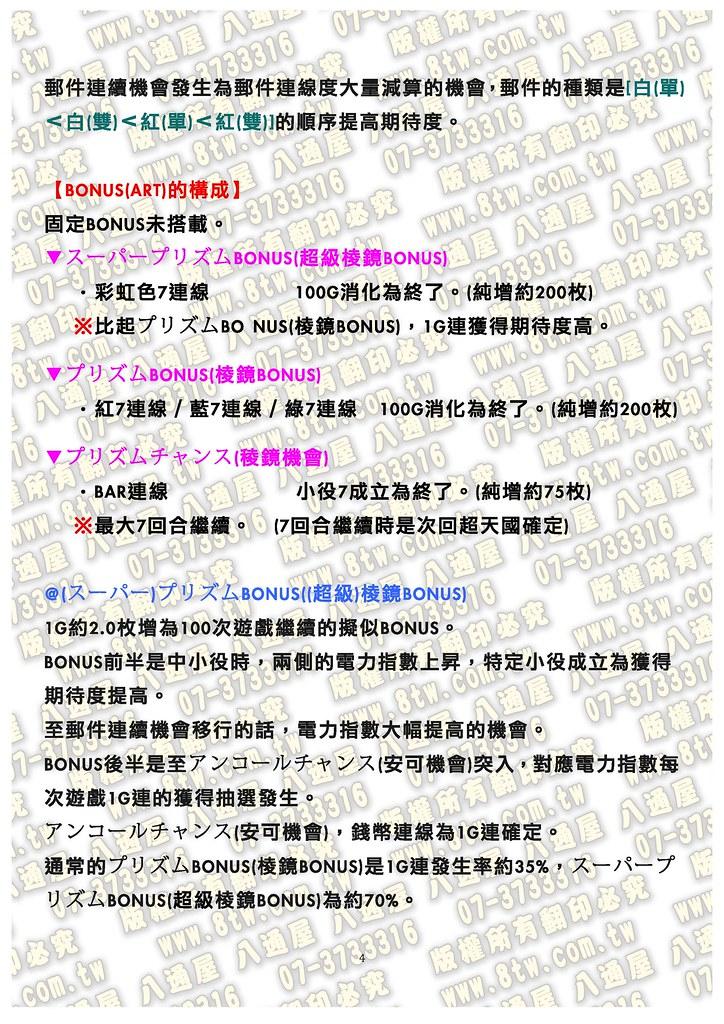S0137魔幻組曲 稜鏡娜娜 中文版攻略_Page_05
