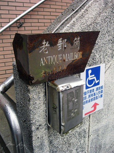 Sign of the Antique Mailbox