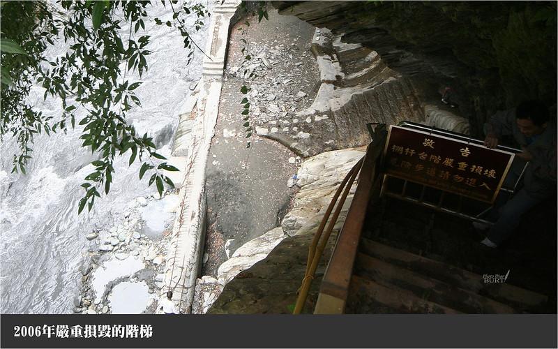2006嚴重損毀的階梯