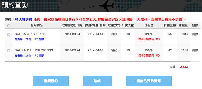 螢幕快照 2014-03-19 下午10.31.32