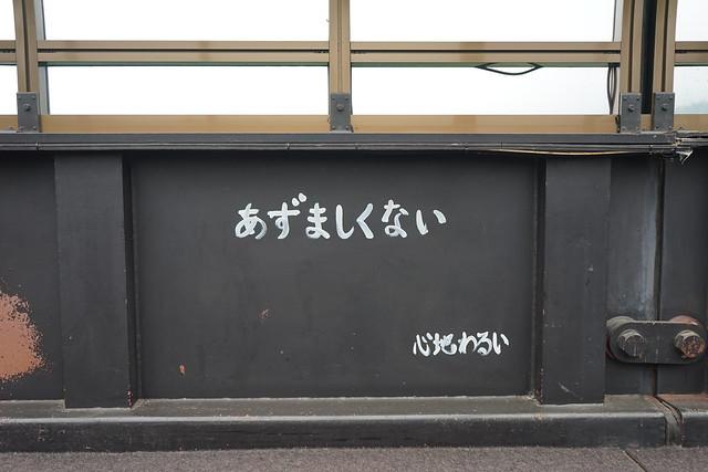 TomamuStation_02