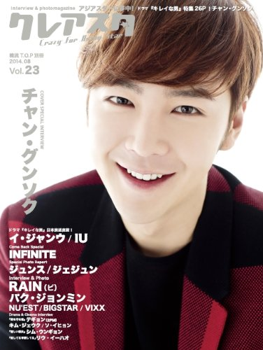 [Pics-2] JKS in Japanese magazines or websites for 'Beautiful Man (Bel Ami)' promotion 14349774053_6054b2c4fd_o