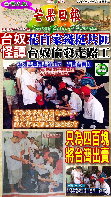 140701芒果日報--台灣史論-花自家錢挺共匪,台奴偷發走路工