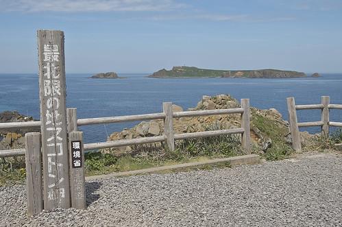 【写真】離島めぐり : スコトン岬