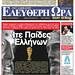 eleftheriora_sport9