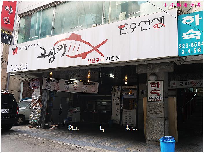 新村烤魚고삼이