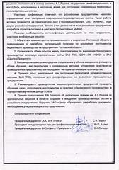Рез_3_Новочеркасск