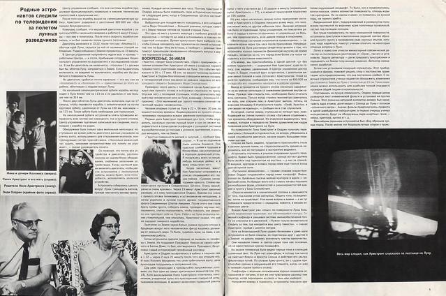 Страницы 4-5
