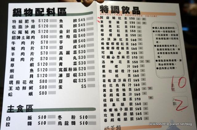 14624438582 2e03643ec2 o - 【台中東海】咕嚕咕嚕-餐廳氣氛佳,鍋物不貴,壽喜燒可任選兩種肉!