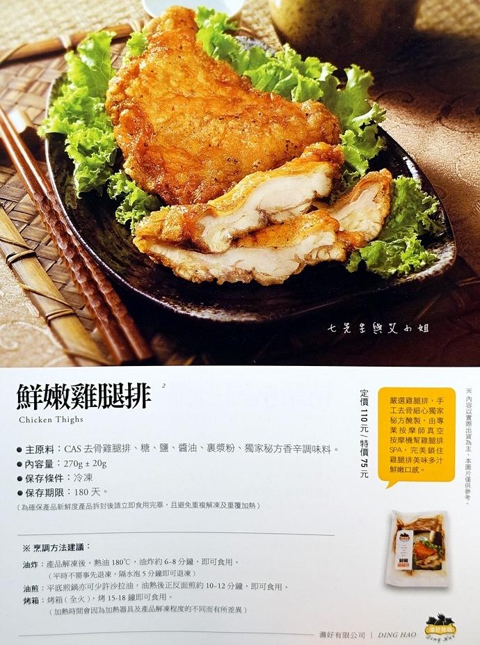 7 濎好食品 厚切手打排骨 鮮嫩雞腿排