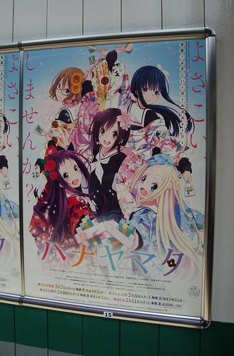 2014/07 叡山電車 ハナヤマタ5連ポスター #04